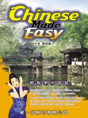 Easy to learn Chinese words (with MP3) (Paperback) (Traditional Chinese Edition)