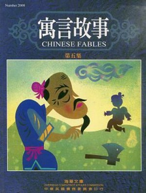 Chinese fables 5 寓言故事5