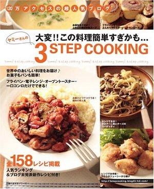 3 STEP COOKING