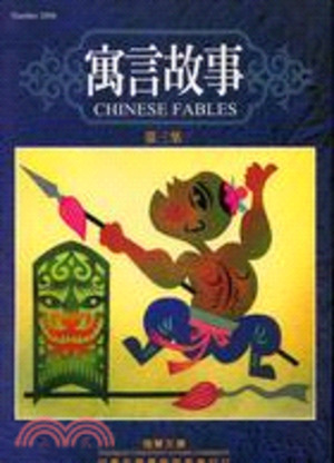 Chinese fables 3 寓言故事3