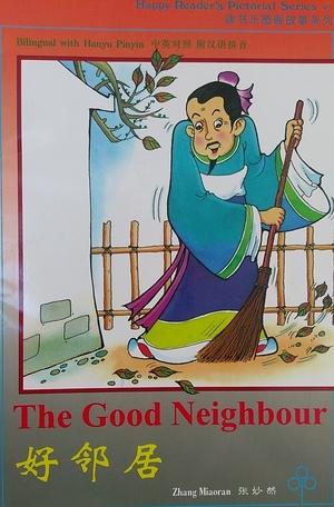 好鄰居, The good neighbour