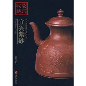 200 Yixing purplesand ware you shoud know (Chinese Edition)