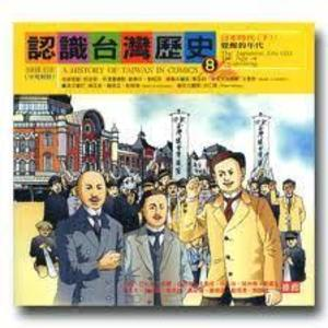 history of Taiwan in comics 8 認識台灣歷史 8, A