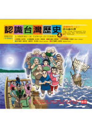 history of Taiwan in comics 4 認識台灣歷史 4, A