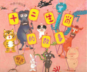 12 Animals of the Chinese Zodiac (With Bilingual CD) (In Chinese), The
