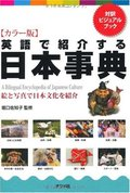 Bilingual Encyclopedia of Japanese Culture, A