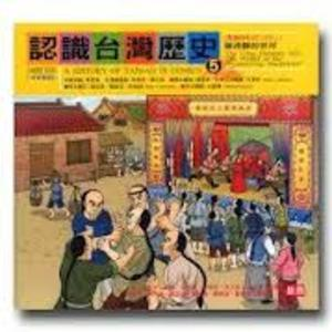 history of Taiwan in comics 5 認識台灣歷史 5, A