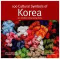 100 CULTURAL SYMBOLS OF KOREA (Korean edition)