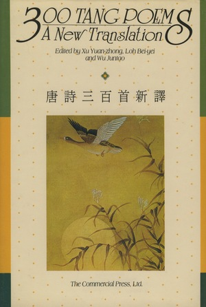 300 Tang Poems: A New Translation - Tang shih san pai shou hsin i  (English and Mandarin Chinese Edition)
