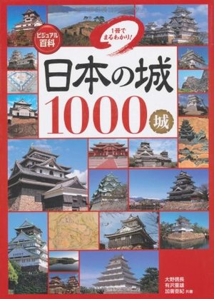 1000 Japanese Castles (Japanese Edition)