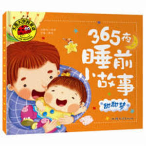 365 night bedtime stories(Chinese Edition)