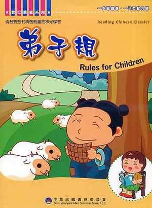 Rules for Children 弟子規