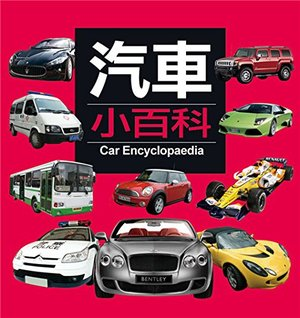 Car encyclopedia 汽車小百科