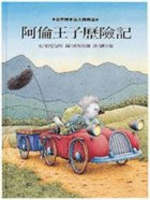 阿倫王子歷險記 Allen Prince Adventures (hardcover) (Hardcover) (Traditional Chinese Edition)