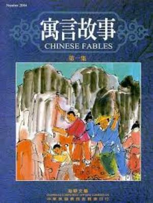 Chinese fables 寓言故事