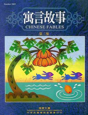 Chinese fables 2 寓言故事2