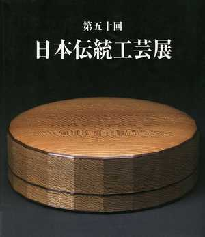 50th Exhibition of Japanese Traditional Art Crafts, The
