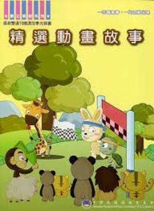 Classic animated stories 精選動畫故事