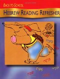 Back-to-school Hebrew reading refresher