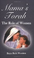 Mamas Torah: The Role of Woman