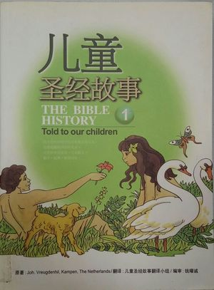 儿童圣经故事(The Bible History told to our children)(v.1-3)