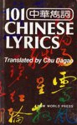 101 Chinese Lyrics