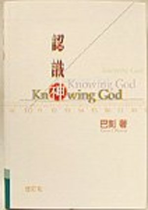 认识神(認識神) (Knowing God)
