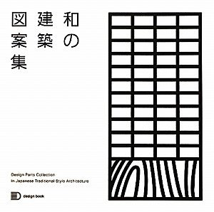 Design Parts Collection In Japanese Traditional Style Architecture (Japanese Edition)