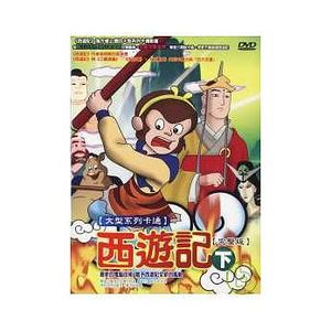 西遊記(下) 完整版第27~52集DVD Journey to the West 2