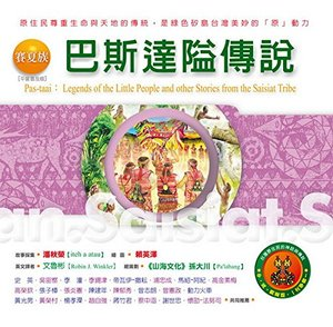 巴斯達缢傳說 Saisiyat family: basta crumbling legend (Paperback) (Traditional Chinese Edition), The