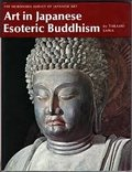 Art in Japanese Esoteric Buddhism (The Heibonsha Survey of Japanese Art, 8)