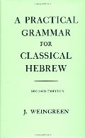 Practical Grammar for Classical Hebrew (English and Hebrew Edition), A