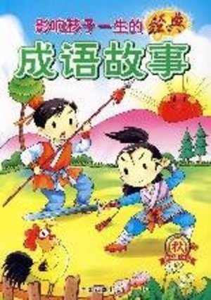 成语故事 classical idioms influence a child s life story: Summer (quality color pictures phonetic version)(Chinese Edition)