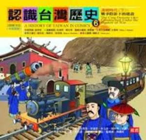 history of Taiwan in comics 6 認識台灣歷史 6, A