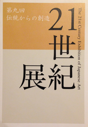 21st Century Exhibition of Japanese Art, The