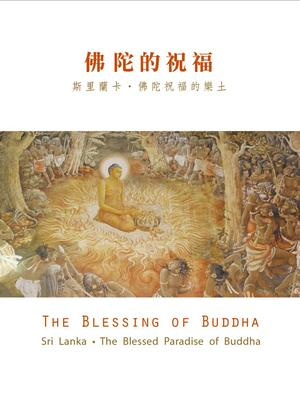 Blessing of Buddha: Sri Lanka: Blessed Paradise of Buddha, The