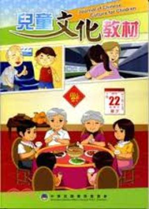 Journal of Chinese Culture for Children 兒童文化教材