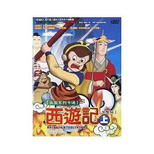 西遊記 (上) 完整版 第1~26集 DVD Journey to the west 1