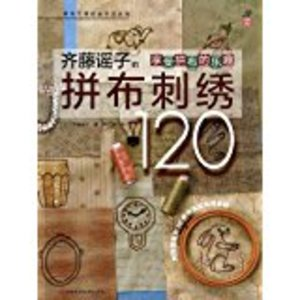 120 Original Embroidery Designs by Yoko Saito (English Version)