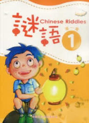 Chinese Riddles 1 謎語 1