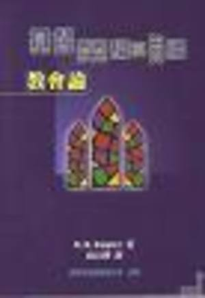 基督荣耀的身体(The Glorious Body of Christ)