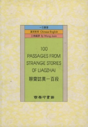 100 Passages From Strange Stories of Liaozhai 聊齋誌異一百段