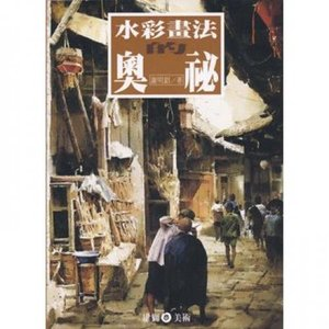 Aquarelle mystery (Traditional Chinese Edition)