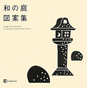 Design Parts Collection In Japanese Traditional Style Garden (Japanese Edition)