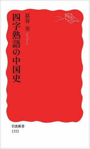 China history of Idiom (Iwanami Shoten) (2012) ISBN: 400431352X [Japanese Import]