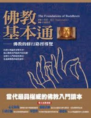 佛教基本通 Fo jiao ji ben tong = The Foundations of Buddhism