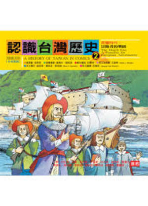 history of Taiwan in comics 2 認識台灣歷史 2, A