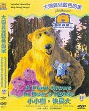 大熊貝兒藍色的家 11: 小小樹,快長大  Bear in the Big Blue House: A Plant Grows in Bear's House
