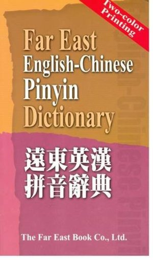 Far East English-Chinese Pinyin Dictionary遠東英漢拼音辭典