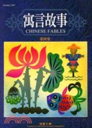 Chinese fables 4 寓言故事4